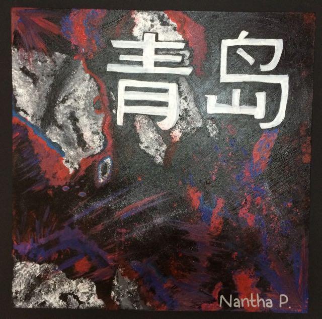 Nantha